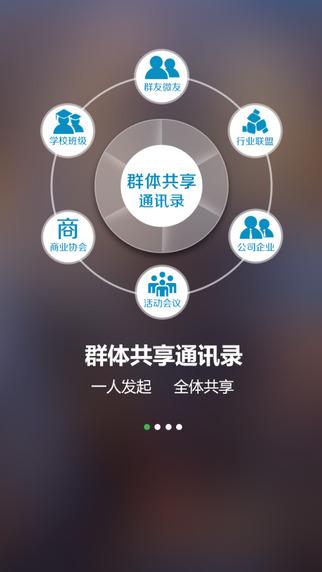 群友通讯录 V2.0.14 安卓版截图2