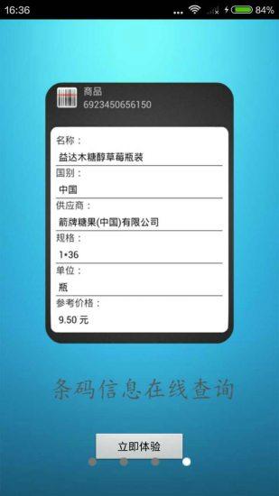 扫一扫 V1.1.16 安卓版截图4