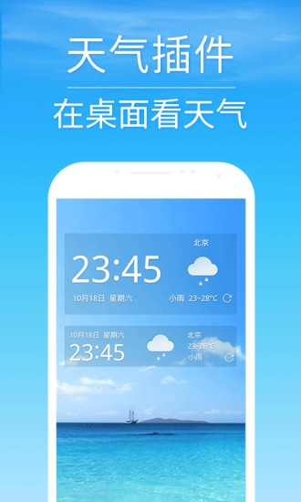 2345天气预报 V5.2 安卓版截图5