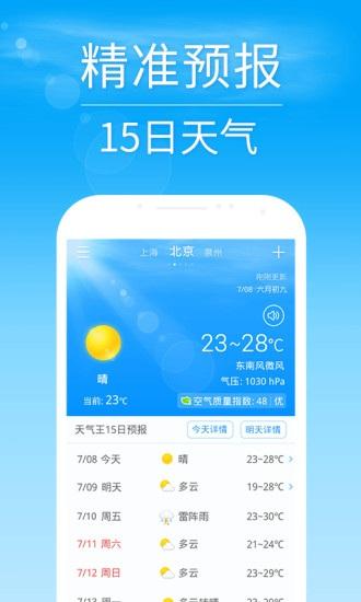 2345天气预报 V5.2 安卓版截图2