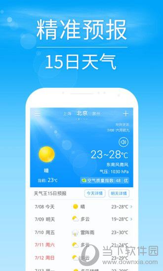 2345天气预报电脑版