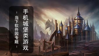 手机城堡类游戏