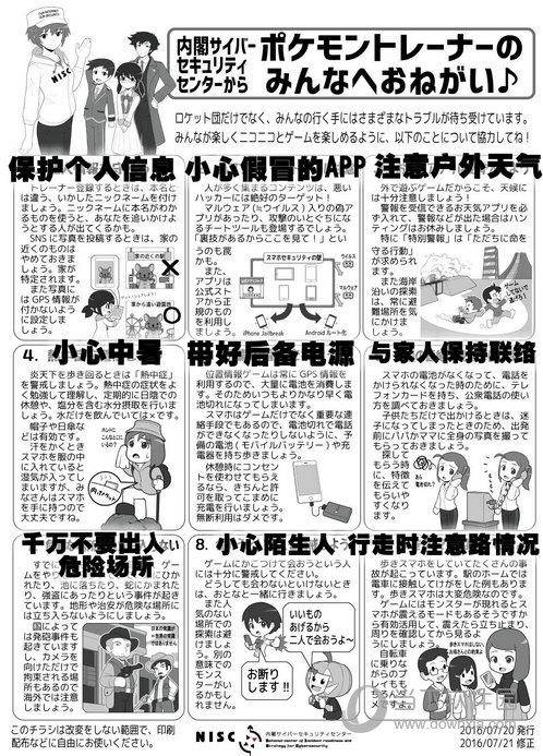 精灵宝可梦GO日服正式上线