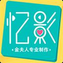 忆影 V1.7.9 安卓版