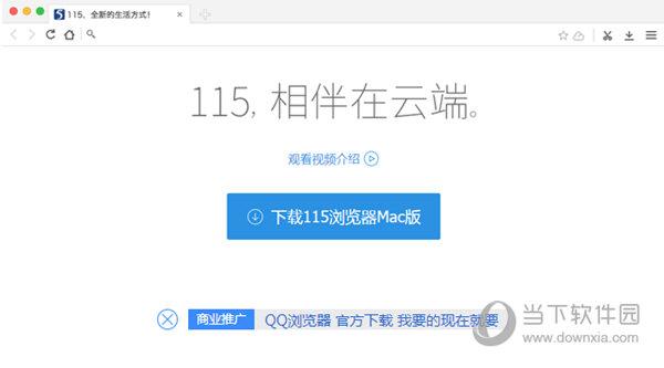 115浏览器mac版