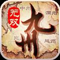 九州无双 V1.1.0 安卓版