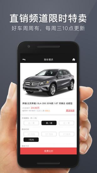 好买车 V5.21 安卓版截图3