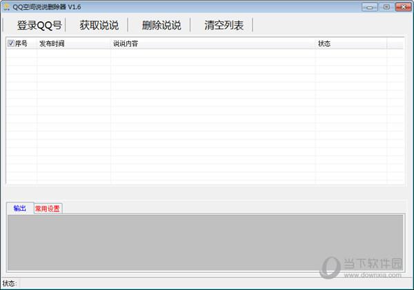 QQ空间说说删除器
