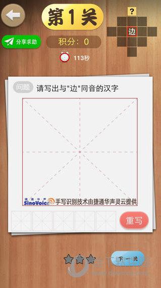 汉字英雄苹果版