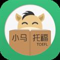 小马托福 V7.7.1 安卓版