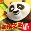 功夫熊猫 V1.0.27 苹果版