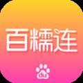 百糯连 V5.5.0 安卓版