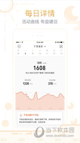 米动App