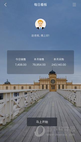 百草生意宝App
