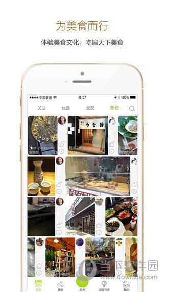 小棠菜旅行iOS版