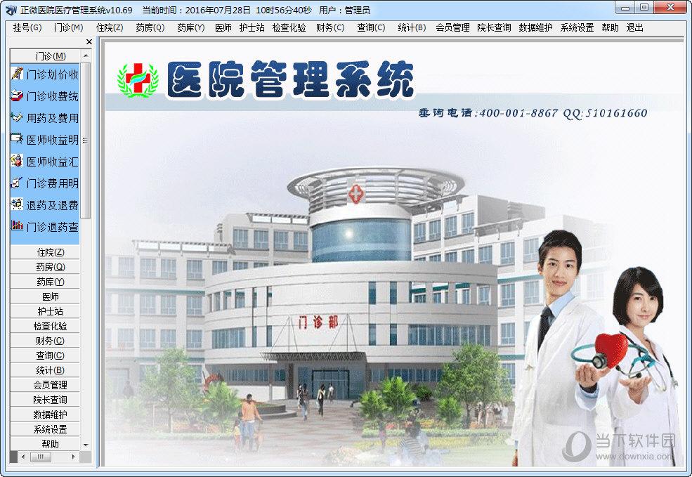 正微医院管理系统