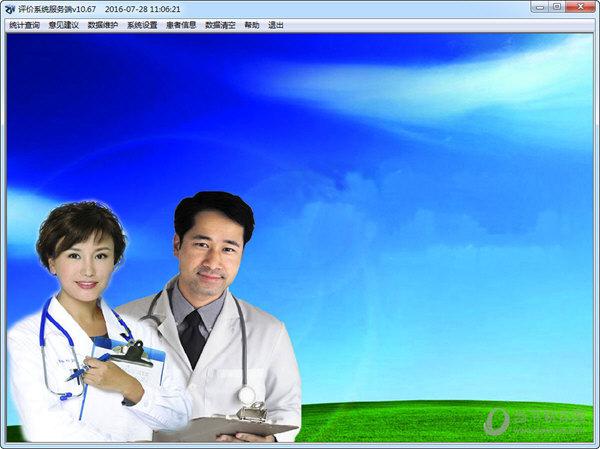 医院满意度评价系统