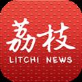 荔枝新闻 V5.0 安卓版
