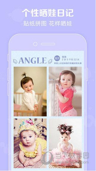 口袋宝宝app下载