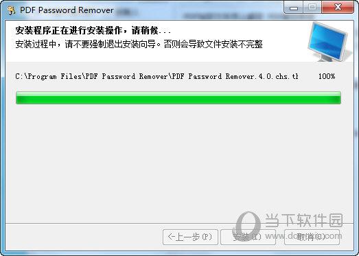 安装 PDF Password Remover