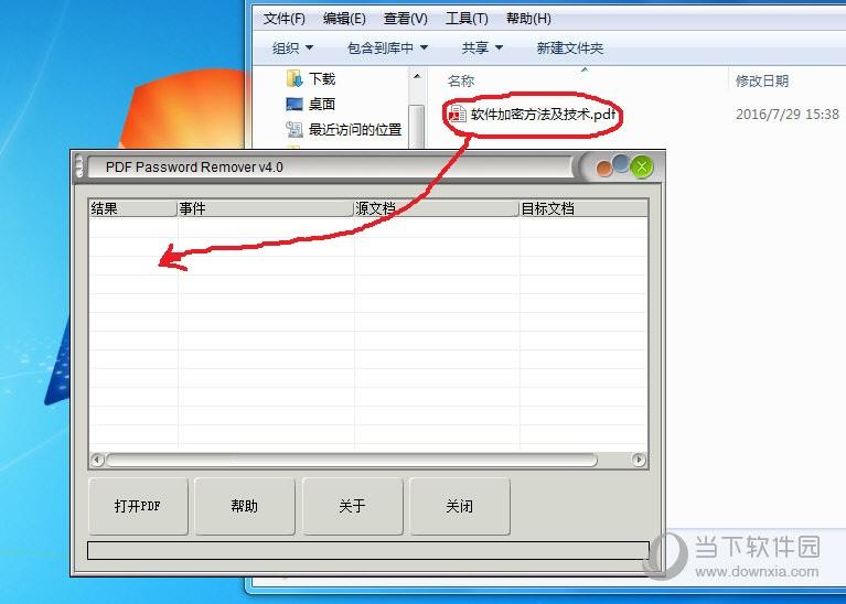将加密的PDF文件拖入 PDF Password Remover