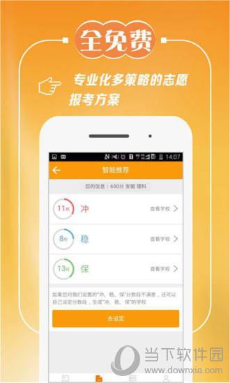圆橙高考志愿app