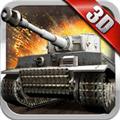 3D坦克争霸 V1.6.7 iPhone版