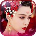 武媚娘传奇 V2.0.0 iPhone版