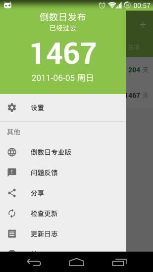 倒数日 V4.5.0 安卓版截图5
