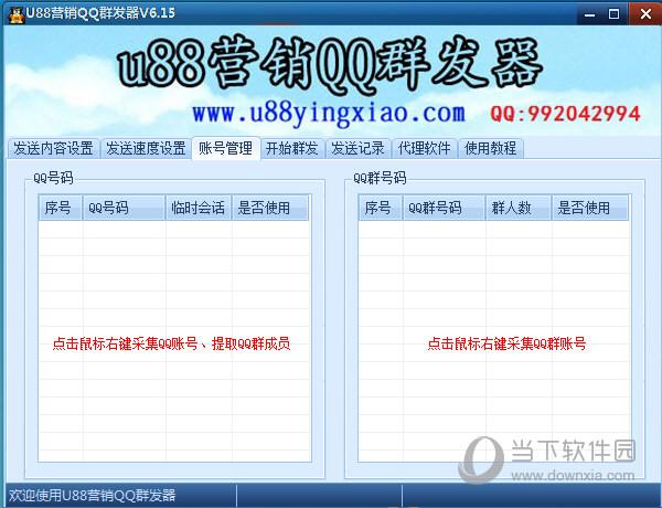 u88营销QQ群发器