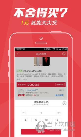 米粒夺宝app|米粒夺宝 v2.0.1 安卓版 下载_当下软件