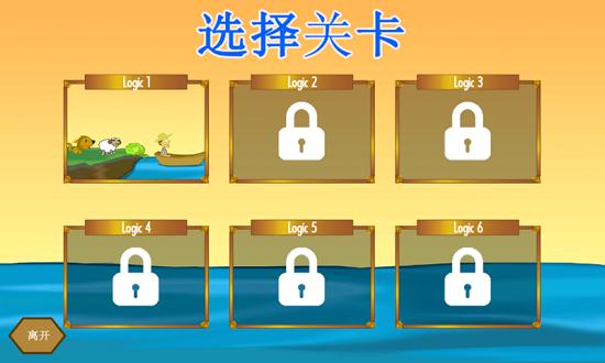 过河谜题 V9.1 安卓版截图1