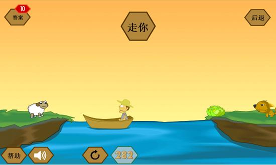 过河谜题 V9.1 安卓版截图2