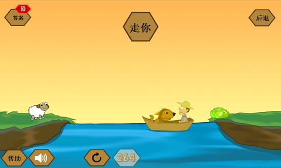过河谜题 V9.1 安卓版截图4