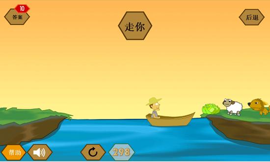 过河谜题 V9.1 安卓版截图3