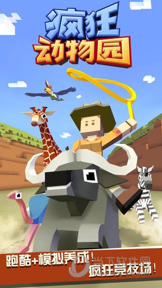 场景下和各种动物一决高下,然后抓住它们带回自己的动物园进行饲养