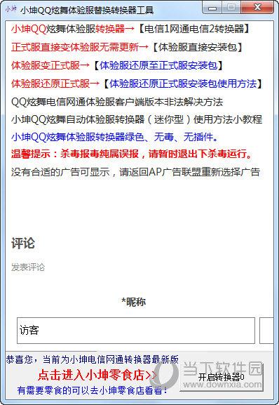 小坤QQ炫舞体验服替换转换器工具