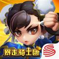 暴走骑士团 V1.1.4 iPhone版