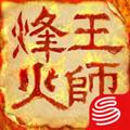 烽火王师 V1.0.2 iPhone版