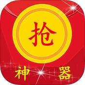 抢红包神器 V1.0 iOS版