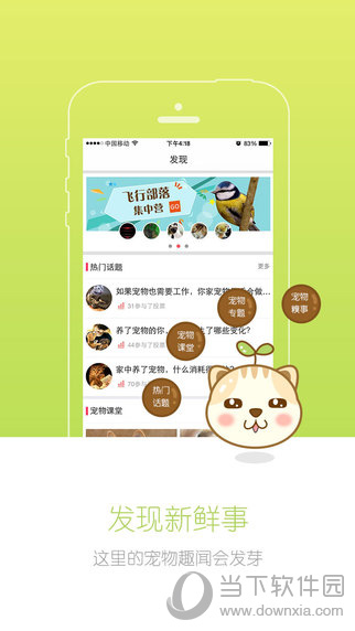 宠物秀app