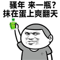 风油精搞笑表情包 +9 绿色免费版