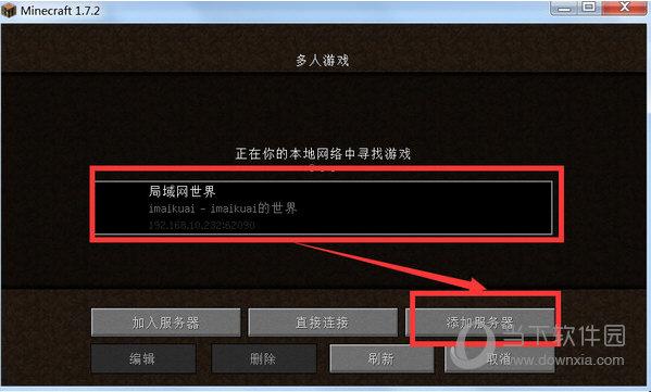 添加局域网服务器