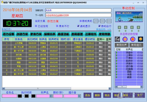 智能广播打铃系统通用版