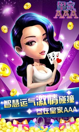 是一款好玩的棋牌类手机游戏,游戏中你可以和其他真实玩家对打,智慧和