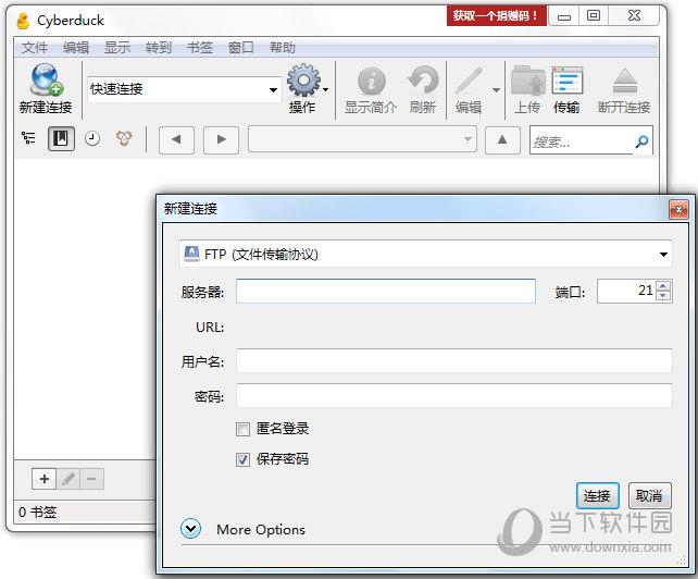 Cyberduck(FTP客户端软件)
