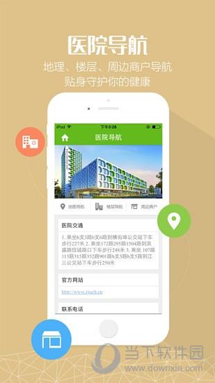 浙大儿院app下载