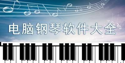 电脑钢琴软件