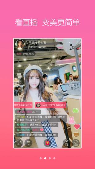 美狸美妆 V2.2.1 安卓版截图2