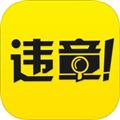 查违章 V3.7.0 苹果版